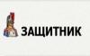 Охранная организация ООО «Защитник» отзывы