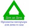 """Торгово - производственная компания """"ТПК ДОМ ДА ДАЧА"""" отзывы"""