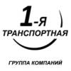 1-я Транспортная компания отзывы