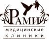 Многопрофильная клиника Рами отзывы