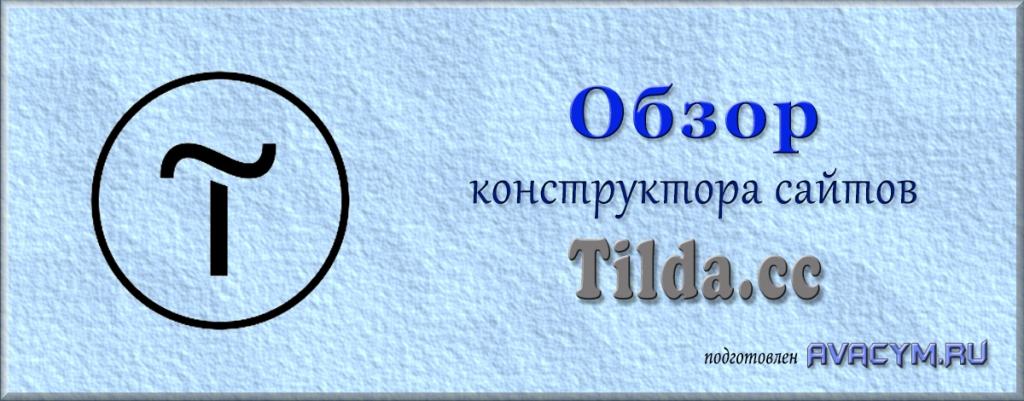 Конструктор сайтов Tilda - Ошеломительный функционал, но слабый текстовой редактор!
