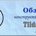 Конструктор сайтов Tilda отзывы