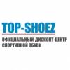 Top-shoez. Дисконт-центр спортивной обуви отзывы