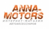 Anna Motors отзывы