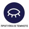 Прогулка в темноте ( Москва, трц Ривьера ) отзывы