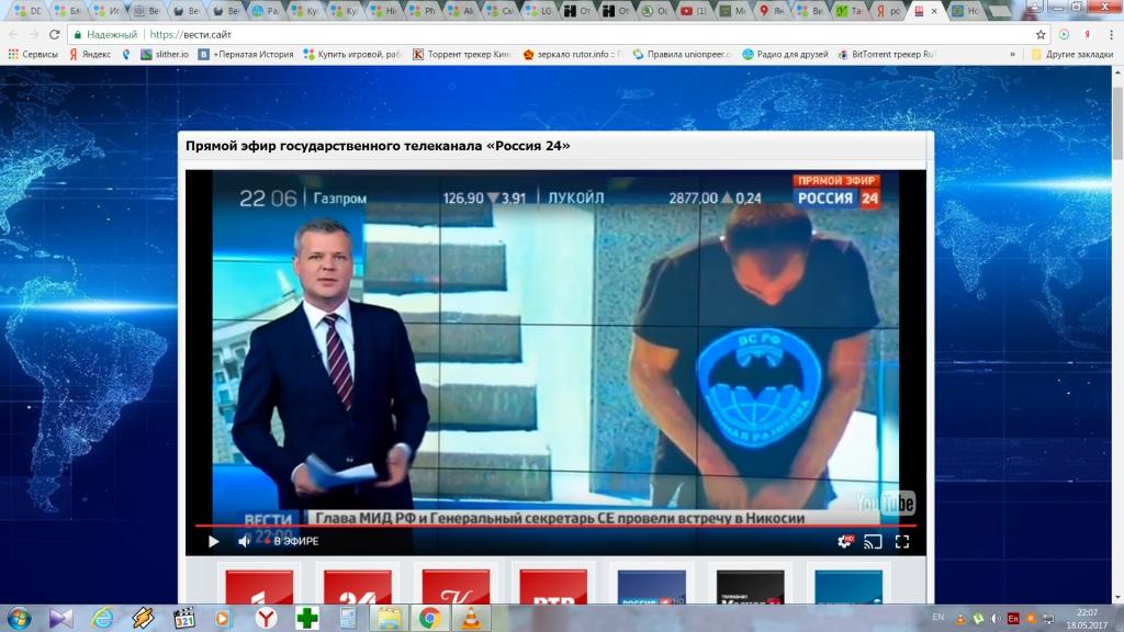 Телеканал «Россия 24» - Невыносимо смотреть канал