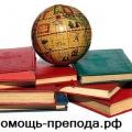 Помощь препода отзывы