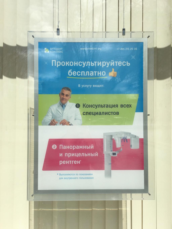 Ортодонт Комплекс - Отзыв
