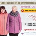 Женская одежда Karmelstyle отзывы
