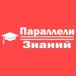 УМЦ «Параллели Знаний» отзывы
