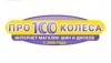 Pro100Kolesa отзывы