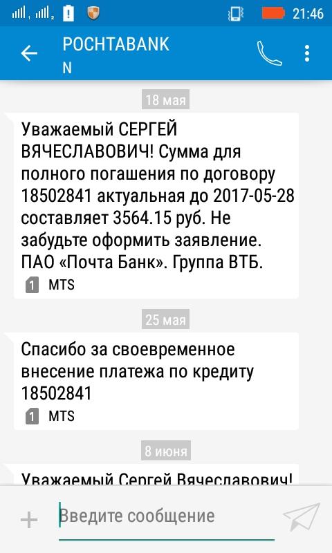почта банк онлайн кредит отзывы кредит в банке хоум отзывы