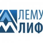 Лемус-лифт