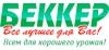 Интернет-магазин БЕККЕР отзывы