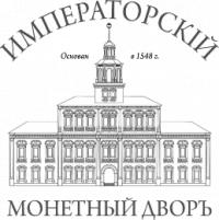 ООО «Императорский монетный двор»