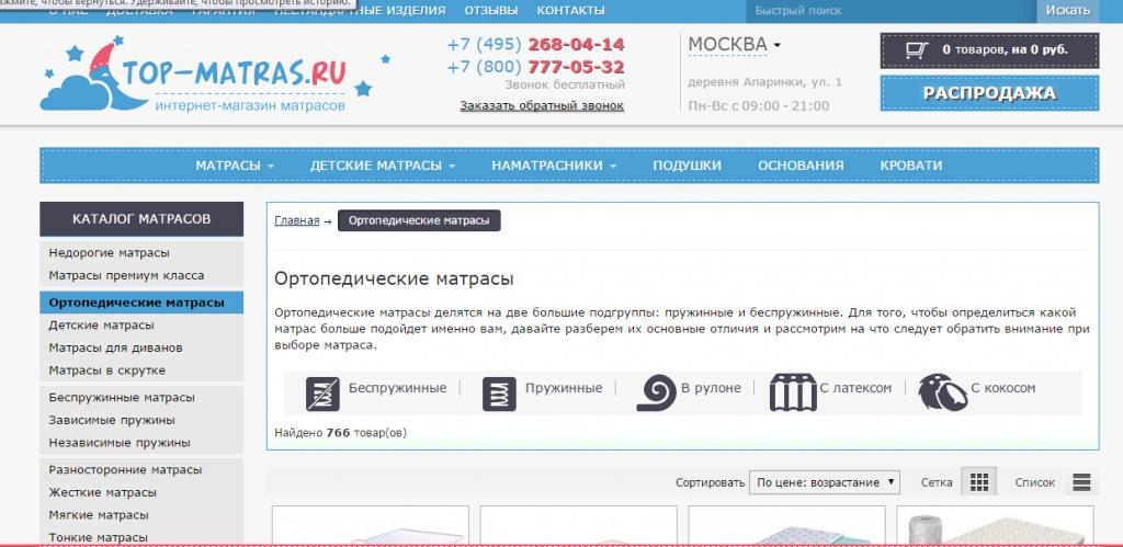 https://top-matras.ru