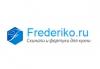 Фредерико.ру отзывы
