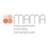 МАМА медицинская клиника отзывы