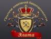 """Группа компаний Безлпасности """"Элита"""" отзывы"""