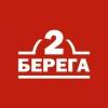 2 Берега (Москва) отзывы