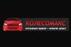 kolesomax.ru отзывы