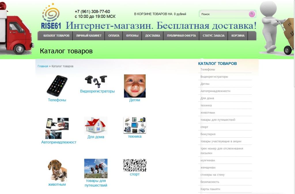 4cc279666211 Интернет-магазин rise61 отзывы - Товары для дома - Первый ...