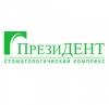 ПрезиДЕНТ Престиж стоматологическая клиника в Ново-Переделкино отзывы