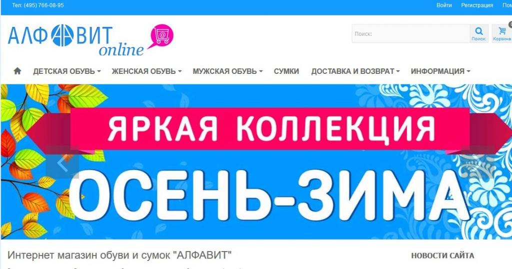 782f6f3e Алфавит - интернет-магазин обуви для всех отзывы - Обувь - Первый ...