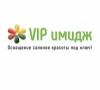 VIP Имидж оборудование для салонов красоты отзывы