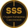 Студия Екатерины Саксонской отзывы