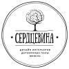 Serdcevina-design.ru студия дизайна интерьера отзывы