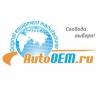 AutoOEM.ru интернет-магазин отзывы