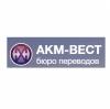 АКМ-ВЕСТ бюро переводов отзывы