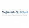 Зигмунд & Штэйн (zigmundshtain.ru) интернет-магазин отзывы