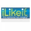 Ilikeit.pro сайт купонов и скидок отзывы