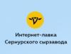 """Интернет-магазин """"Сернурского сырзавода"""" отзывы"""