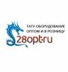 28opt.ru интернет-магазин отзывы