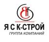 Группа компания ЯСК Строй отзывы