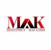 МАК интернет-магазин отзывы