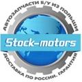 Сток Моторс интернет-магазин отзывы