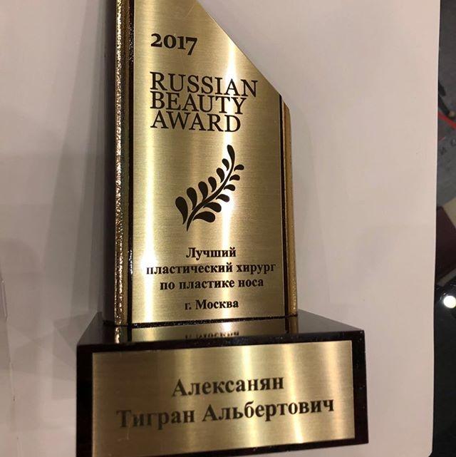 Алексанян Тигран Альбертович - Russian Beauty Award 2017