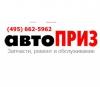Автоприз (Avtopriz) ремонт и диагностика отзывы