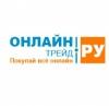 ОНЛАЙНТРЕЙД.РУ интернет-магазин отзывы