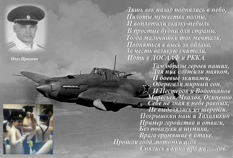 экспозиция представляет стихи летчикам героям семена первый раз