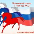 Курьерская служба Московский курьер отзывы