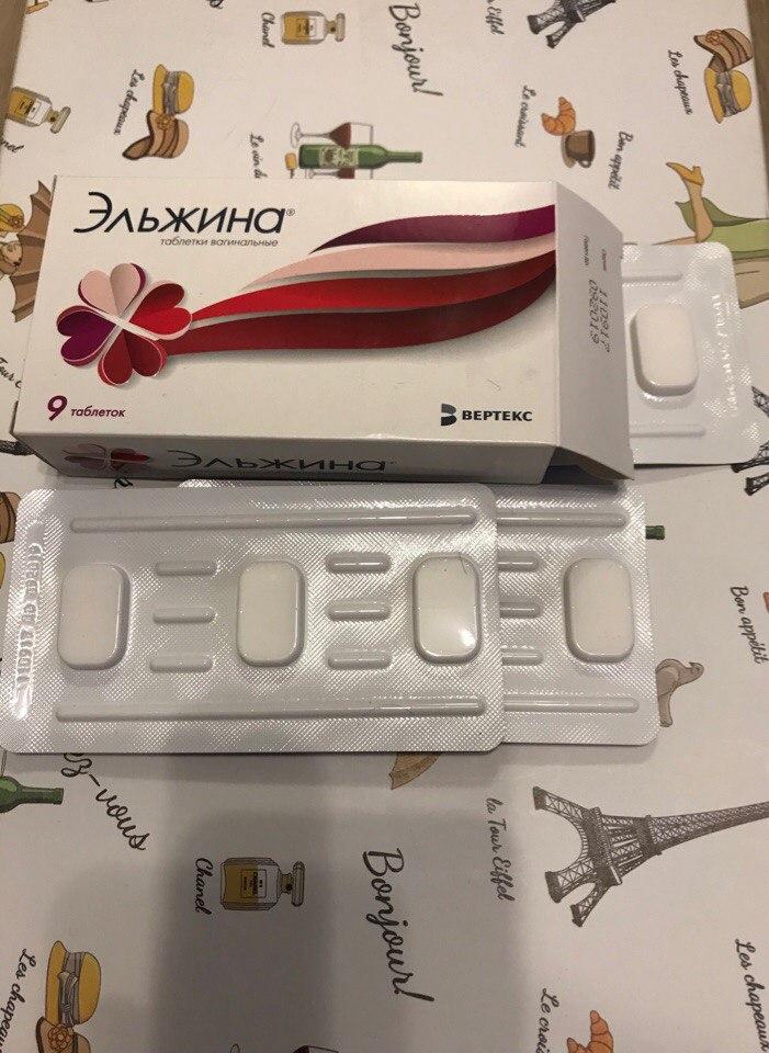 Эльжина - Подготовка к беременности