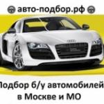 Авто-подбор.рф