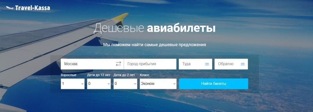 Дешевые сайты авиабилетов