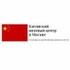 Китайский визовый центр в Москве отзывы