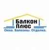Компания Балкон-Плюс отзывы